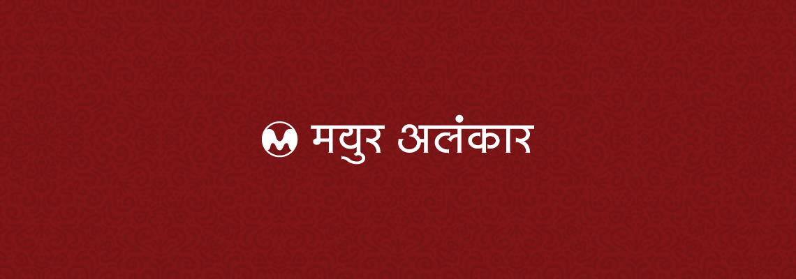 34-Mayur-Alankar-Banner